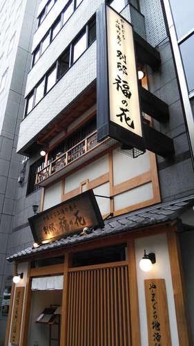 DSC_2608別邸 福の花(浜松町)店先�@.jpg