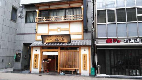 DSC_2609別邸 福の花(浜松町)店先�A.jpg