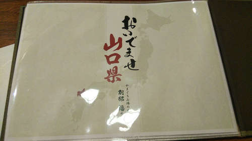 DSC_2613別邸 福の花(浜松町)メニュー�A.jpg