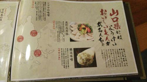 DSC_2614別邸 福の花(浜松町)メニュー�B.jpg