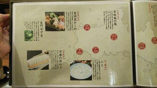 DSC_2615別邸 福の花(浜松町)メニュー�C.jpg