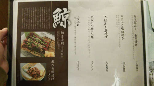 DSC_2618別邸 福の花(浜松町)メニュー�F.jpg