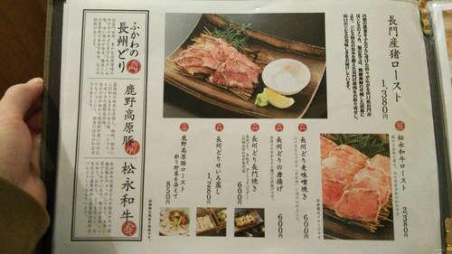 DSC_2620別邸 福の花(浜松町)メニュー�H.jpg