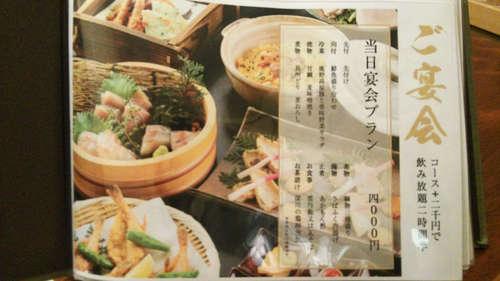DSC_2621別邸 福の花(浜松町)メニュー�I.jpg