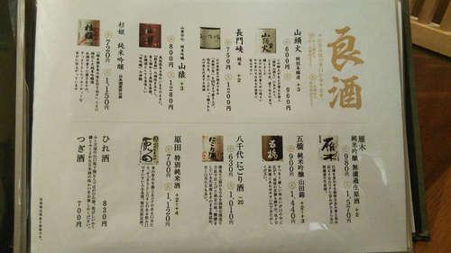 DSC_2622別邸 福の花(浜松町)メニュー�J.jpg
