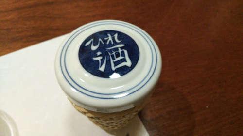 DSC_2624別邸 福の花(浜松町)ひれ酒�@.jpg