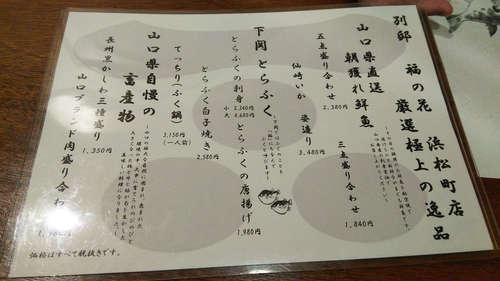 DSC_2635別邸 福の花(浜松町)厳選極上の逸品メニュー.jpg