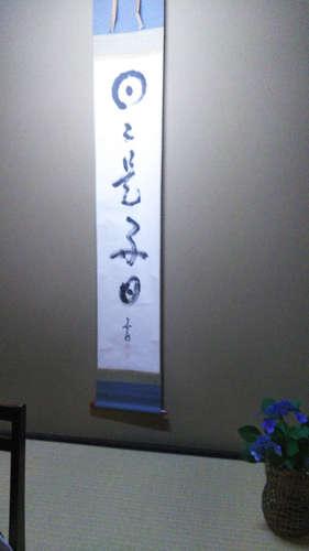 DSC_2638竹葉亭本店(築地)2階かけじく20190629.jpg