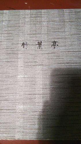 DSC_2640竹葉亭本店(築地)メニュー表紙20190629.jpg