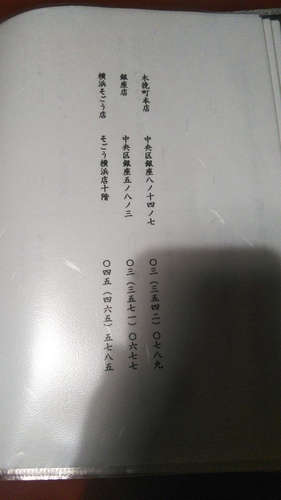 DSC_2642竹葉亭本店(築地)メニュー最後20190629.jpg