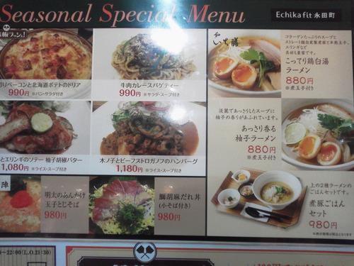 いち膳(永田町)店先メニュー.jpg