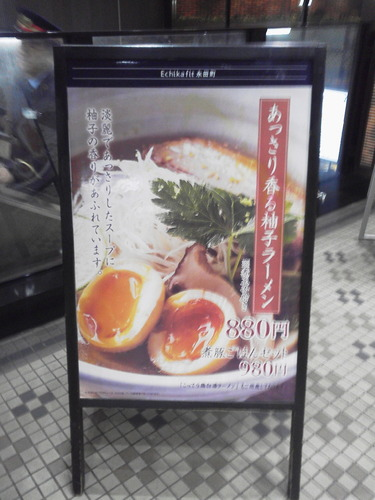 いち膳(永田町)看板.jpg