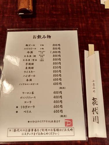 うなぎ 喜代川(茅場町/日本橋)「お飲み物」お品書き202008.jpg