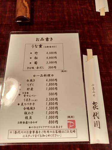 うなぎ 喜代川(茅場町/日本橋)うなぎのお品書き202008.jpg