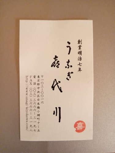 うなぎ 喜代川(茅場町/日本橋)名刺202008.jpg