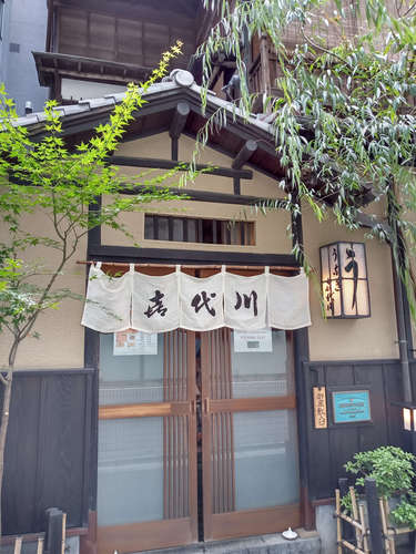 うなぎ 喜代川(茅場町/日本橋)店先�A202008.jpg
