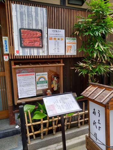 うなぎ 喜代川(茅場町/日本橋)店先�B202008.jpg