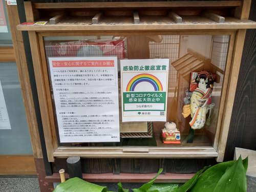 うなぎ 喜代川(茅場町/日本橋)店先�C202008.jpg
