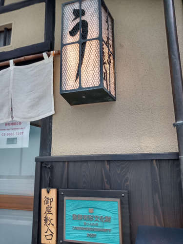 うなぎ 喜代川(茅場町/日本橋)店先�D202008.jpg