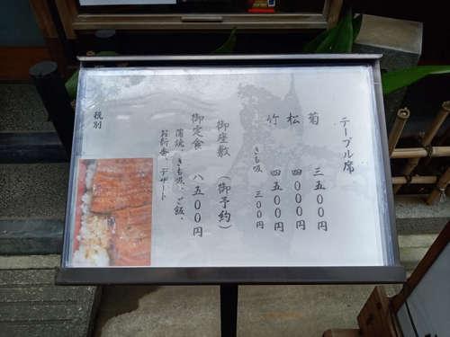 うなぎ 喜代川(茅場町/日本橋)店先のお品書き202008.jpg