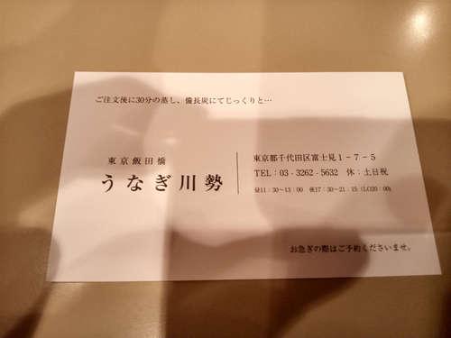うなぎ川勢(飯田橋)名刺表202010.jpg