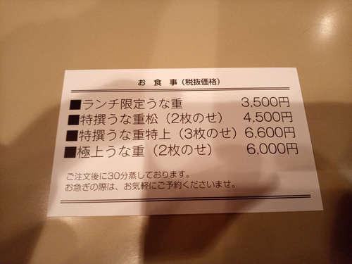 うなぎ川勢(飯田橋)名刺裏202010.jpg