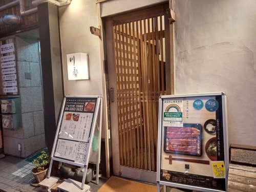 うなぎ川勢(飯田橋)店先�@202010.jpg
