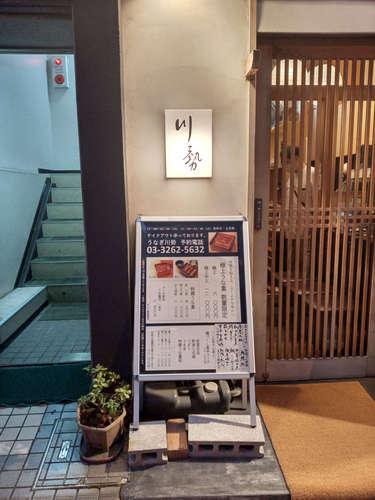 うなぎ川勢(飯田橋)店先�A202010.jpg