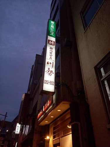うなぎ川勢(飯田橋)店先看板202010.jpg