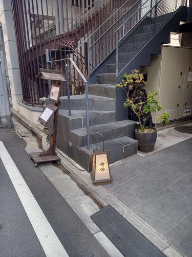 うなぎ時任(麻布十番)店先�@202103.jpg