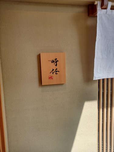 うなぎ時任(麻布十番)店先�A202103.jpg