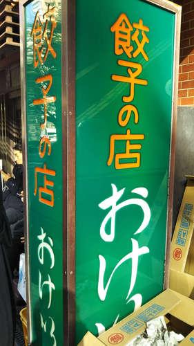 おけ以(飯田橋)店先201912.jpg