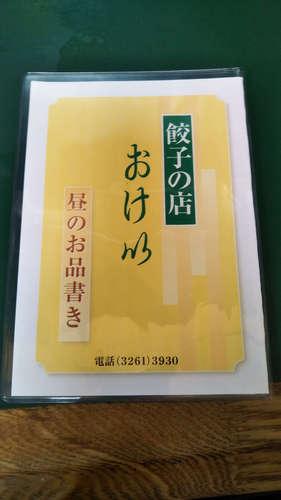 おけ以(飯田橋)昼のお品書き�@201912.jpg