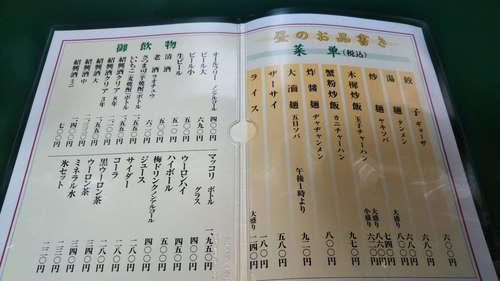 おけ以(飯田橋)昼のお品書き�A201912.jpg