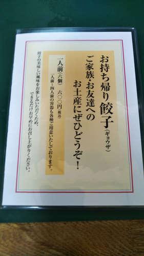 おけ以(飯田橋)昼のお品書き�B201912.jpg