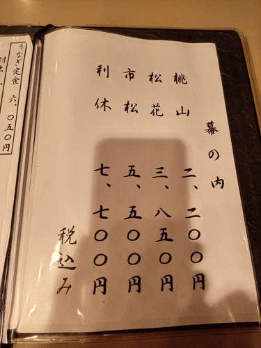 かぐら坂 志満金(飯田橋)お品書�A202010.jpg