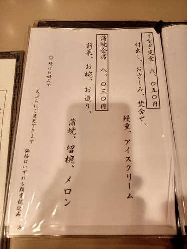 かぐら坂 志満金(飯田橋)お品書�B202010.jpg