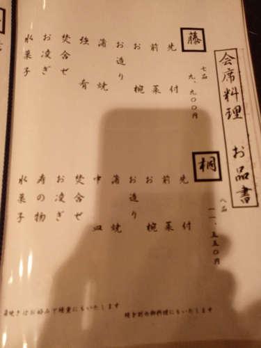 かぐら坂 志満金(飯田橋)お品書�C202010.jpg