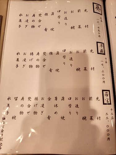 かぐら坂 志満金(飯田橋)お品書�D202010.jpg