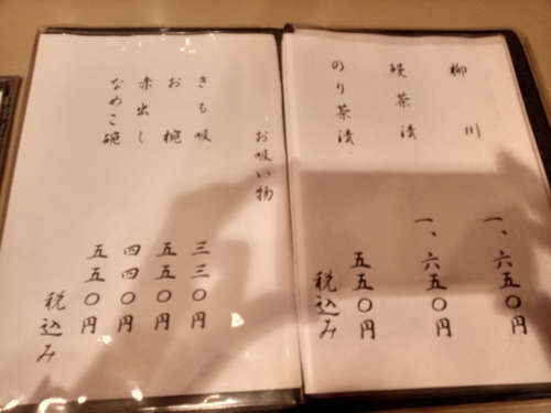 かぐら坂 志満金(飯田橋)お品書�E202010.jpg