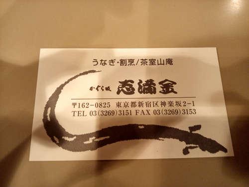 かぐら坂 志満金(飯田橋)名刺表202010.jpg