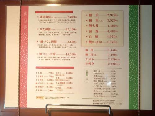 ぎんざ神田川(築地市場)店先御品書202009.jpg