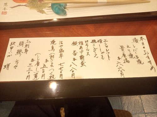ぎんざ神田川(築地市場)本日のおすすめ202009.jpg
