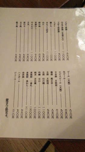 どぜう 飯田屋(浅草)お品書�A201908.JPG