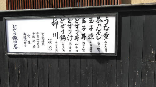 どぜう 飯田屋(浅草)店先�B201908.JPG