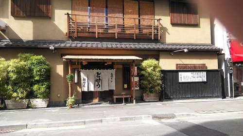 どぜう 飯田屋(浅草)店先�D201908.JPG