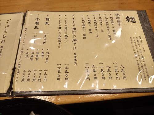 なかご(赤坂見附/永田町)メニュー�A202107.jpg