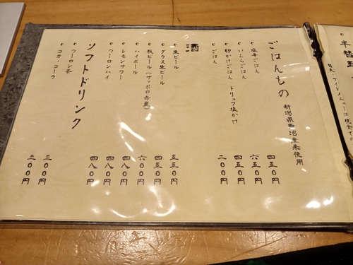 なかご(赤坂見附/永田町)メニュー�B202107.jpg