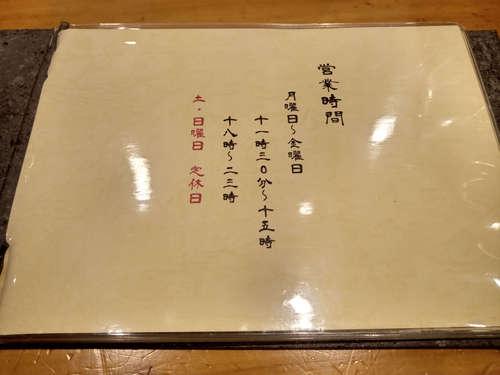 なかご(赤坂見附/永田町)メニュー�C202107.jpg