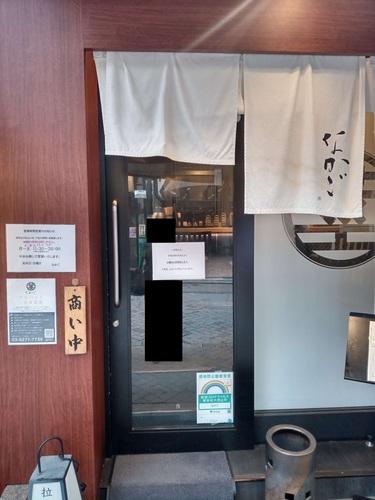 なかご(赤坂見附/永田町)店先�A202107.jpg